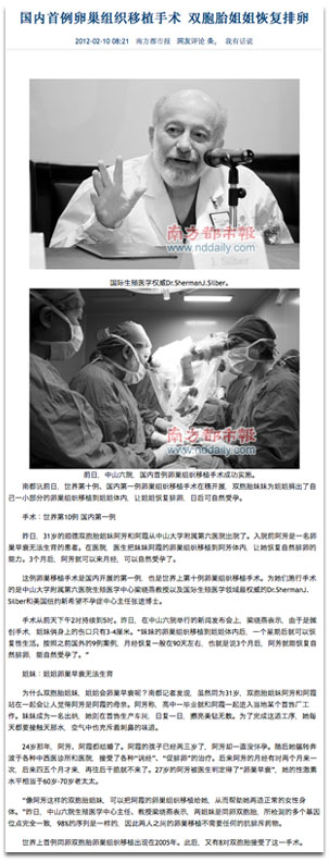 Chinese news article
