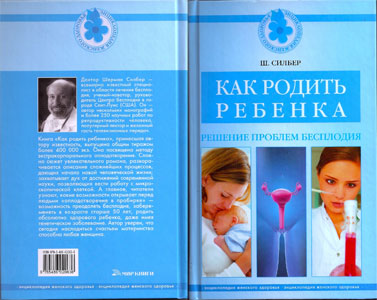 Russian Translation of How to Get Pregnant